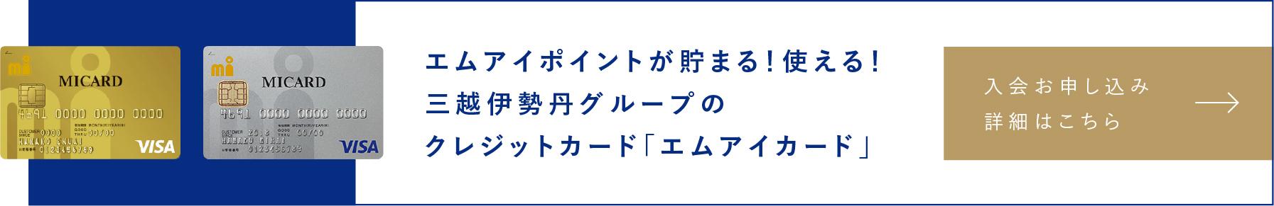 三越伊勢丹グループのクレジットカード「エムアイカード」